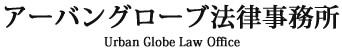 アーバングローブ法律事務所